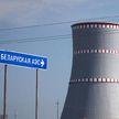 Когда начнёт работать БелАЭС, рассказали в Минэнерго