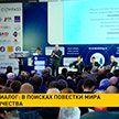 «Минский диалог»: что обсудят участники во второй день форума?