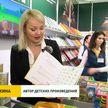 Итоги национального конкурса «Искусство книги» подведут в Минске