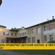 Госконтроль проверяет детский хоспис в Гродно. В чем суть претензий?