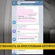Могилевчанка разместила в интернете сведения о милиционере: ее могут привлечь к ответственности