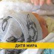 Миротворческий статус для младенца: новорождённым в Гомельской области присваивают звание «Дитя мира»