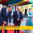 Строительство дорог, инвестиции и транзит товаров. Ключевые темы II Форума регионов Беларуси и Украины