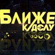 Новости экономики в Беларуси и в мире. Обзор – в рубрике «Ближе к делу»