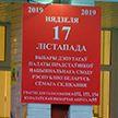 Парламентские выборы-2019: 65 тыс. минчан проголосовали досрочно