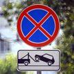 В Минске подорожали тарифы за эвакуацию авто и хранение его на штрафстоянке