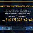 Комитет госконтроля проведет прямые телефонные линии по вопросам начисления зарплат