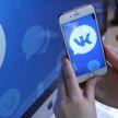 Соцсеть «ВКонтакте» запустила мессенджер в Беларуси. Здесь впервые появились исчезающие сообщения