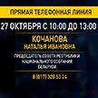 Наталья Кочанова проведет 27 октября прямую телефонную линию