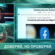 Facebook обвинили в распространении фейков: что предпринял Цукерберг?