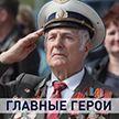Главные герои праздника: воспоминания ветеранов о Дне Победы 1945 года