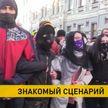 Провокации, столкновения с силовиками и жесткие задержания: массовые акции протеста прошли в российских городах