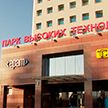 В белорусском Парке высоких технологий уже 1021 резидент