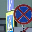 «Паркрайт» поможет бороться с нарушителями правил парковки