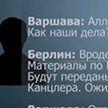 Эксклюзив: Расшифровка переговоров Варшавы и Берлина об отравлении Навального