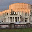 Большой театр оперы и балета в Минске вошел в ТОП-3 среди оперных театров в СНГ