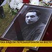 Прах Змитрока Бядули перезахоронили в Минске