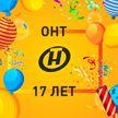 Телеканал ОНТ отмечает день рождения!