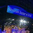 Прощание со «Славянским базаром»: участники и гости фестиваля покидают Витебск