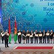 Александр Лукашенко вручил премии «За духовное возрождение». Кто стал лауреатом и чей вклад не остался незамеченным?
