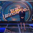 Главное – интересы людей. Как в Беларуси проходит процесс дебюрократизации? Рубрика «Будет дополнено»