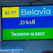Минск и Дубай связали регулярные авиарейсы