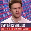 Сергей Кузнецов – о секрете успеха ХК «Динамо-Минск»: Командный дух – ребята поддерживают друг друга