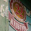 Одна на всю Беларусь: в Пуховичском районе есть деревня Культура