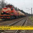 В Минском районе двое мужчин пытались помешать движению поездов
