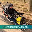 Кругосветка на хэндбайке: инвалид-колясочник Саша Авдевич отправляется в большое путешествие