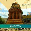 Олимп из пармезана и сырная штанга: в Гродно прошел самый аппетитный фестиваль