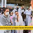 Во Франкфурте проходит протест экологических активистов