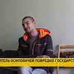 Парень порвал Государственный флаг в Осиповичах