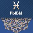 Рыбы: гороскоп, характеристика знака зодиака, совместимость с другими знаками