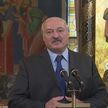 Александр Лукашенко обратился к верующим в Свято-Елисаветинском монастыре
