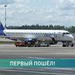 Первые белорусские туристы улетели в Албанию чартерным рейсом