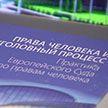 Подписка о невыезде или арест. На международной конференции в Минске обсуждают случаи, когда заключение под стражей к подозреваемому можно и не применять