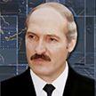 Александр Лукашенко: Мир и спокойствие на белорусской земле будут гарантированы и впредь