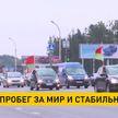 В Минске провели автопробег в поддержку мира и стабильности