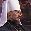 Митрополит Минский и Заславский Вениамин – о Годе единства и его религиозном смысле