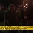 Расследуется уголовное дело в отношении 60-летнего жителя Жлобина, принимавшего участие в протестах