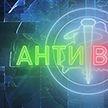 «Спутник V»: что важно знать о вакцинации для пожилых? Рубрика «Антивирус»