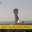 Израиль нанёс самый массированный ракетный удар по сектору Газа