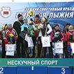 На «Минскую лыжню» встали тысячи человек: и Президент, и олимпийская чемпионка