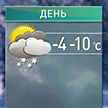 Прогноз погоды на 8 января: мороз и слабая метель