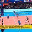Волейболистки «Минчанки» обыграли «Заречье-Одинцово» в российской Суперлиге