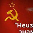 Кто и как водрузил Красное Знамя Победы над Рейхстагом, можно увидеть своими глазами