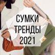 Выбираем сумку на весну-лето 2021: самые актуальные модели, цвета и формы