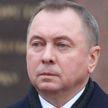 Макей: Если будут введены новые санкции, Беларусь может принять ответные меры против европейского бизнеса