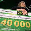«Евроопт» разыграл призы 105 тура игры «Удача в придачу!»